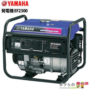 送料無料 ヤマハ スタンダードタイプ発電機 EF2300