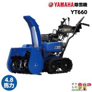 [2017-2018予約モデル]ヤマハ/YAMAHA 小型除雪機 YT-660[家庭用/自走式/雪かき]2017年11月頃出荷予定|bokunou