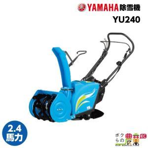 [2017-2018予約モデル]ヤマハ/YAMAHA 小型除雪機 ゆっきぃ YU-240[家庭用/自走式/雪かき]2017年11月頃出荷予定|bokunou