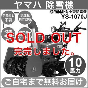 [2017-2018予約モデル]ヤマハ/YAMAHA 小型除雪機 YS-1070J[家庭用/自走式/雪かき/静音]2017年11月頃出荷予定|bokunou