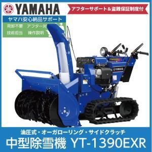 [生産終了]ヤマハ 除雪機 YT-1390EXR|bokunou