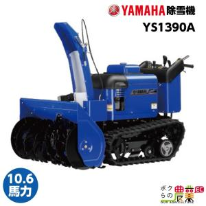 [2017-2018予約モデル]ヤマハ/YAMAHA 除雪機 YS-1390A[自走式/ターン機能付/静音/雪かき]2017年11月頃出荷予定|bokunou