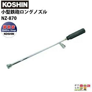 工進 KOSHIN 小型鉄砲 ロングノズル NZ-870 ES-10DX 15DX オプションパーツ ノズル 噴霧器 長さ87cm レクモ ボクら|bokunou