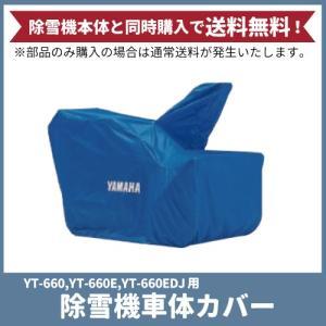 YAMAHA ヤマハ 除雪機車体カバー YT-660,YT-660E,YT-660EDJ用 90793-64245|bokunou
