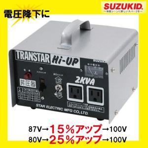スター電気(SUZUKID) トランスター(昇圧機)HI UP SHU-20D|bokunou