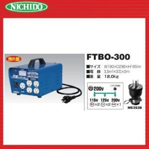 日動 昇圧・降圧自在型トランス 屋内型 FTBO-300|bokunou