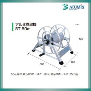 アルミス アルミ巻取機ST50m