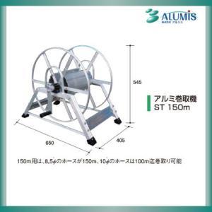 アルミス アルミ巻取機ST150m