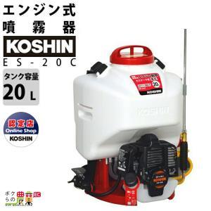 工進 KOSHIN エンジン 噴霧器 自動 動噴 動力噴霧器 ES-20C 背負い式 20Lタンク 2ストエンジン レクモ ボクらの農業EC|bokunou