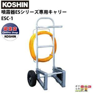 工進 噴霧器ESシリーズ専用キャリー ESC-1