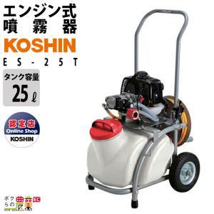 工進 KOSHIN エンジン 噴霧器 自動 動噴 動力噴霧器 ES-25T 置き型 25Lタンク 2ストエンジン レクモ ボクらの農業EC|bokunou
