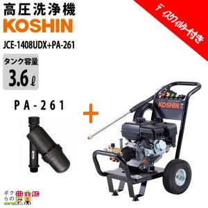 工進/KOSHIN 空冷エンジン式 高圧洗浄機[高圧140kg/6Hp]【JCE-1408UDX】(ガソリン3.6L/4サイクル/重量31.0kg)|bokunou