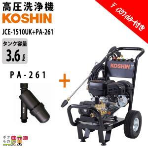 工進/KOSHIN 空冷エンジン式 高圧洗浄機[高圧150kg/6Hp]【JCE-1510UK】(ガソリン3.6L/4サイクル/重量34.5kg)