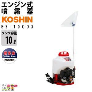 工進 KOSHIN エンジン 噴霧器 自動 動噴 動力噴霧器 ES-10CDX 背負い式 10Lタンク 2ストエンジン レクモ ボクらの農業EC|bokunou