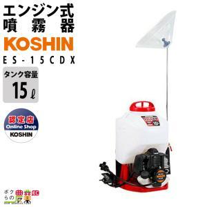 工進 KOSHIN エンジン 噴霧器 自動 動噴 動力噴霧器 ES-15CDX 背負い式 15Lタンク 2ストエンジン レクモ ボクらの農業EC|bokunou