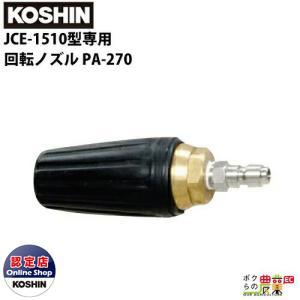 工進 JCEシリーズ専用 JCE-1510型 回転ノズル(PA-270)|bokunou