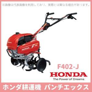 HONDA ホンダ耕運機  パンチエックス F402-J F402J bokunou