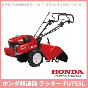 HONDA ホンダ耕運機 ラッキー FU755L FU755-L bokunou