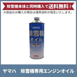 YAMAHA ヤマハ 除雪機専用エンジンオイル(1Lキャップ缶) 90793-32117|bokunou