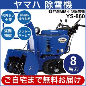 [2017-2018予約モデル]ヤマハ/YAMAHA 小型除雪機 YS-860[家庭用/自走式/雪かき/静音/住宅地向け]2017年11月頃出荷予定|bokunou