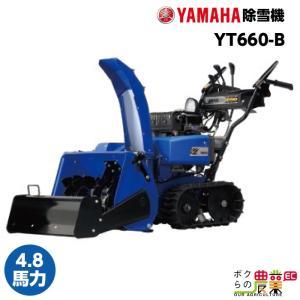 [2017-2018予約モデル]ヤマハ/YAMAHA ブレードつき小型除雪機 YT-660B[家庭用/自走式/雪かき/ハイド板/手押・投雪両用型]2017年11月頃出荷予定|bokunou