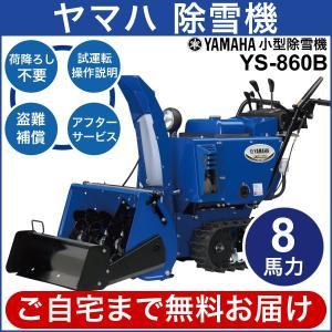 [2017-2018予約モデル]ヤマハ/YAMAHA ヤマハ ブレードつき小型除雪機 YS-860B[家庭用/自走式/雪かき/静音/ハイド板/押雪投雪両用型]2017年11月頃出荷予定|bokunou