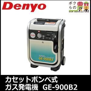 デンヨー インバーターポータブルエンジンガス発電機 GE-900B2|bokunou