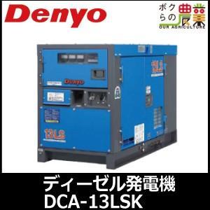 デンヨー ディーゼル発電機 DCA-13LSK 超低騒音型|bokunou
