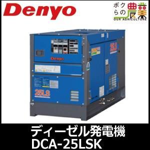 デンヨー ディーゼル発電機 DCA-25LSK 超低騒音型|bokunou