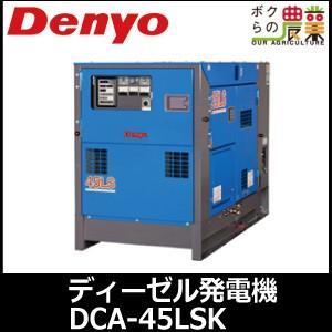 デンヨー ディーゼル発電機 DCA-45LSK 超低騒音型|bokunou