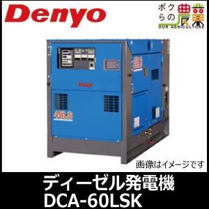デンヨー ディーゼル発電機 DCA-60LSK 超低騒音型|bokunou