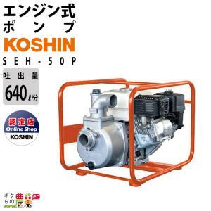 工進 ハイデルスエンジンポンプ SEH-50P 水ポンプ エンジン レクモ ボクらの農業EC|bokunou