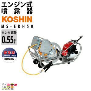 工進 KOSHIN エンジン 噴霧器 自動 動噴 動力噴霧器 MS-ERH50 置き型 キャリー 4ストロークエンジン レクモ ボクらの農業EC|bokunou