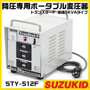 スター電機(SUZUKID) 降圧専用ポータブル変圧器 トランスターF 定格5KVAタイプ STY-512F スズキッド|bokunou