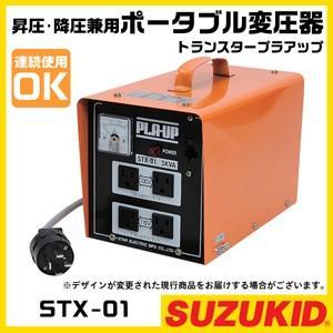 スター電機(SUZUKID) 昇圧・降圧兼用ポータブル変圧器 トランスタープラアップ STX-01 アップトランス スズキッド|bokunou