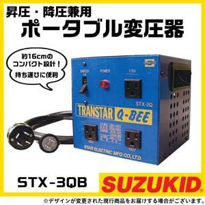 スター電機(SUZUKID) 昇圧・降圧兼用ポータブル変圧器 トランスターキュービー STX-3QB ダウントランス スズキッド|bokunou