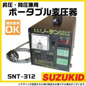 スター電機(SUZUKID) 昇圧・降圧兼用ポータブル変圧器 ノーデントランス SNT-312 ダウントランス 降圧トランス スズキッド|bokunou