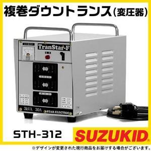 スター電機(SUZUKID) 複巻ダウントランス STH-312 連続30A 降圧トランス スズキッド|bokunou