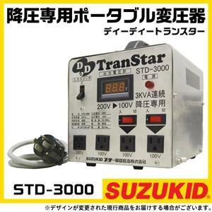 スター電機(SUZUKID) 降圧専用ポータブル変圧器 ディーディートランスター STD-3000 スズキッド|bokunou