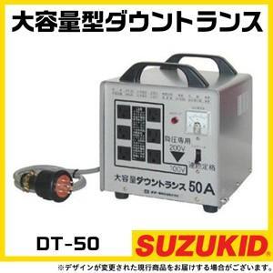 スター電機(SUZUKID) 大容量型ダウントランス 降圧トランス DT-50 変圧器 スズキッド|bokunou