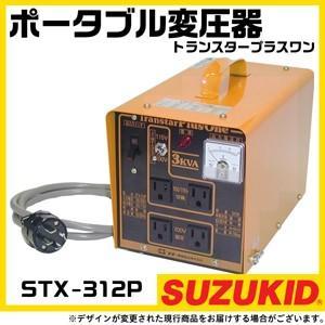 スター電機(SUZUKID) 昇圧・降圧兼用ポータブル変圧器 トランスタープラスワン STX-312P スズキッド|bokunou