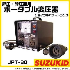 スター電機(SUZUKID) 昇圧・降圧兼用ポータブル変圧器 ジョイフルパワートランス JPT-30 100V変換アダプタ付 スズキッド|bokunou
