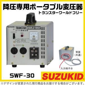スター電機(SUZUKID) 降圧専用ポータブル変圧器 トランスターワールドフリー SWF-30 定格3KVA連続タイプ スズキッド|bokunou