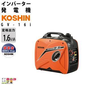 工進/KOSHIN インバーター発電機 GV-16i  レジャーや屋外作業、非常時のそなえに最適。