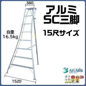アルミス アルミSC三脚 15尺サイズ スタンダードタイプ SC型 Alumis