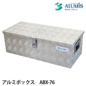 アルミス 軽トラ用アルミボックス ABX-76 盗難防止鍵つ...
