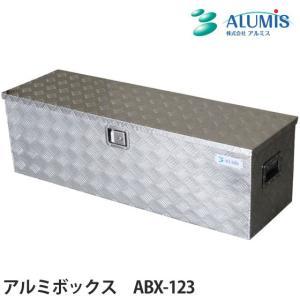アルミス 軽トラ用アルミボックス ABX-123 盗難防止鍵つき|bokunou