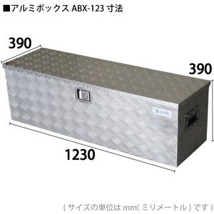 アルミス 軽トラ用アルミボックス ABX-123 盗難防止鍵つき|bokunou|02