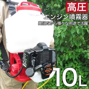 工進 KOSHIN エンジン 噴霧器 動噴 動力噴霧器 ES-10PDX 高圧タイプ 10Lタンク 背負い式 2ストエンジン レクモ ボクらの農業|bokunou