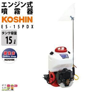 工進 KOSHIN エンジン 噴霧器 動力噴霧器 ES-15PDX 高圧 15Lタンク 背負い式 2ストエンジン レクモ ボクらの農業EC|bokunou